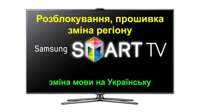 Розблокування і налаштування Smart TV Samsung зміна регіону
