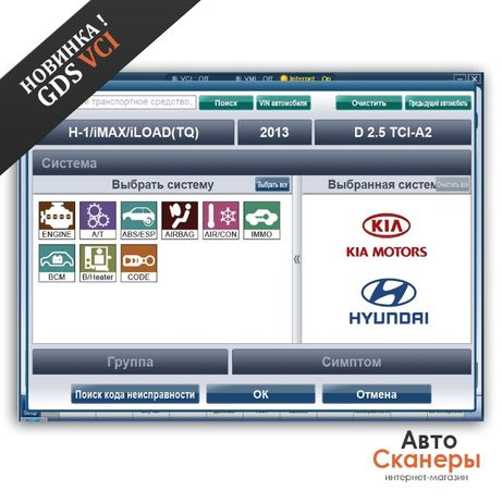 Установка GDS - Hyundai, KIA (Сертификат Дилера)