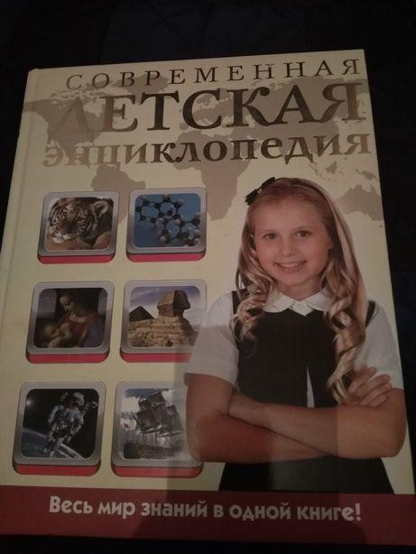 Современная детская энциклопедия.