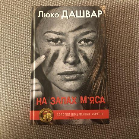 Книга Люко Дашвар «На запах м'яса»