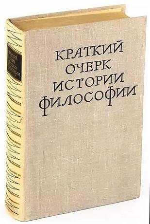 Книга Краткий очерк истории философии