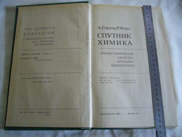 Книги СССР. Спутник химика А.Гордон, Р.Форд, 1976 г. Редкая