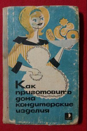 Как приготовить дома кондитерские изделия 1965 г.