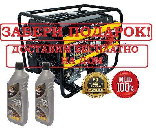 Генератор 6,5 кВт 380/220 АКЦИЯ!!! Бесплатная доставка по Украине!!!