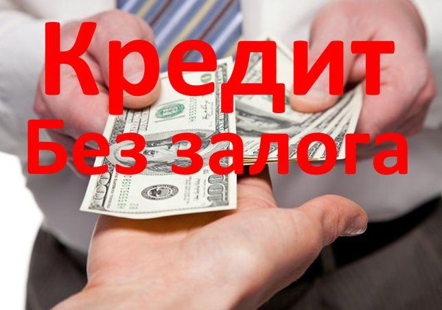 Кредит без залога! Займ от частного инвестора, перекредитация долгов!