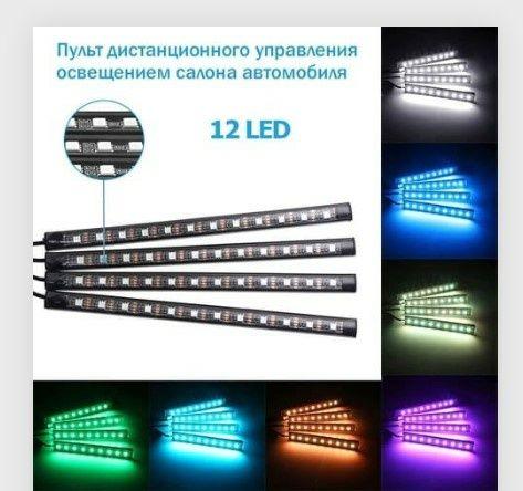 LED подсветка для автомобиля