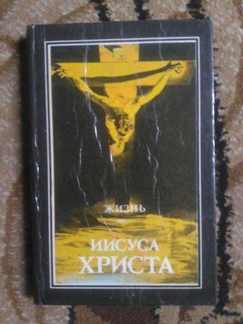 Книга жизнь Иисуса Христа Киев 1991
