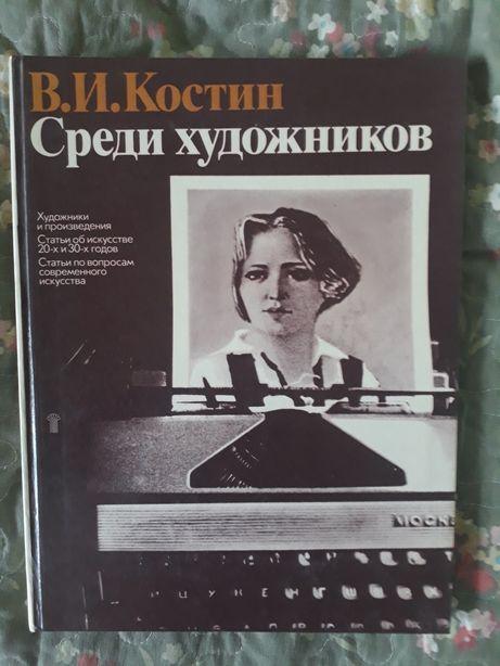 """В.И.Костин""""Среди художников"""""""