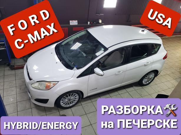 Ford C-Max Hybrid USA Разборка Запчасти Форд С-Макс Гибрид США 2012-20