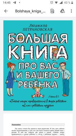 """Петрановская """"Большая книга про Вас и Вашего ребенка"""" электронная"""
