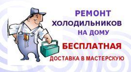Ремонт холодильников,хол.витрин на дому в Черновцах. Гарантия 3 года