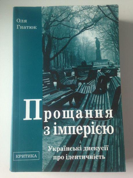 Оля Гнатюк. Прощання з імперією: Українські дискусії про ідентичність