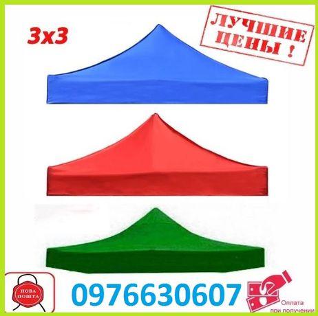 Крыша для торгового шатра, тент-крыша, разные цвета