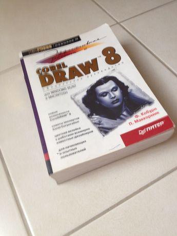 Corel Draw 8 книга