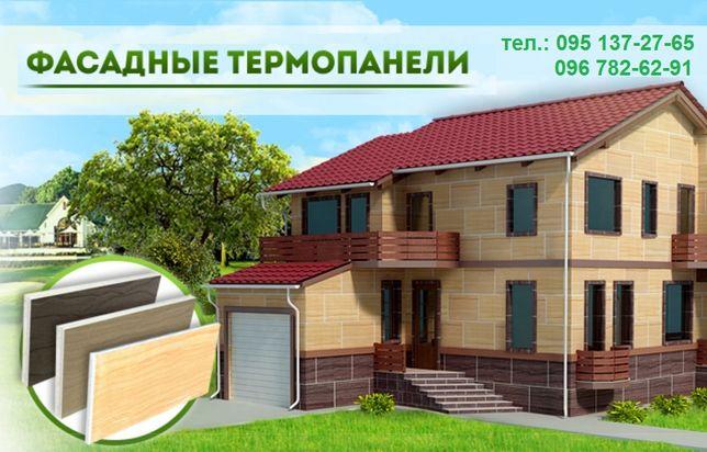 ТЕРМОПАНЕЛИ для облицовки фасада или утепления