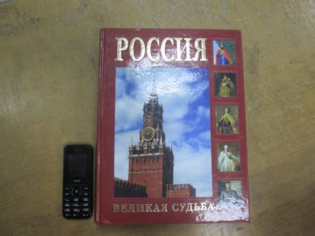 Россия. Великая судьба. С. Перевезенцев