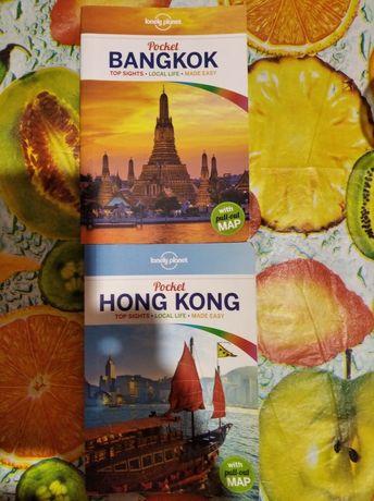 Книги Путівник англійською мовою Гонг Конг і Бангкок для подорожуючих
