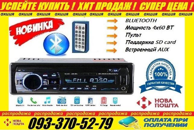 АКЦИЯ!!! Мощная Автомагнитола PIONEER с Bluetooth, USB 4*80 Вт!