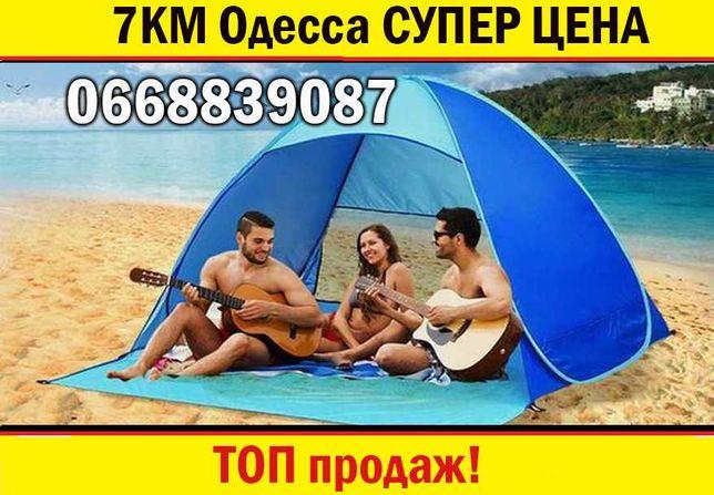 Палатка пляжная, тент от солнца с козырьком пляжный