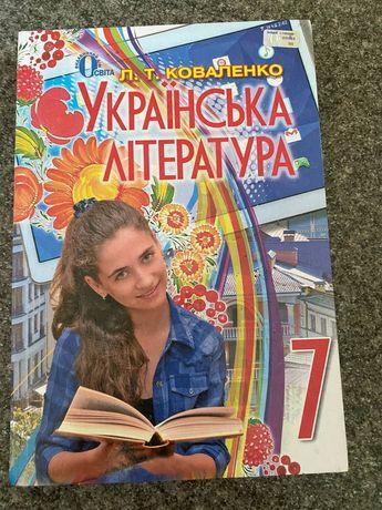 Українська література 7 клас, Коваленко. Шкільні підручники