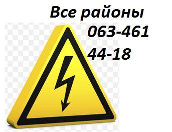 ЭЛЕКТРИК Все районы 00-24/7 Любые работы!