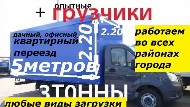 Грузчики, перевезти,холодильник,мебель ,диван,шкаф,грузовые перевозки