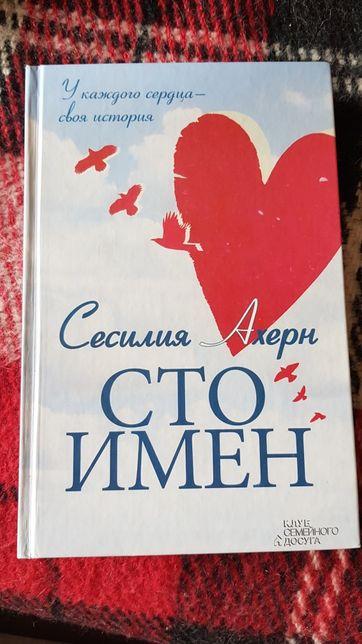 Книга «Сто имён» Сесилия Ахерн