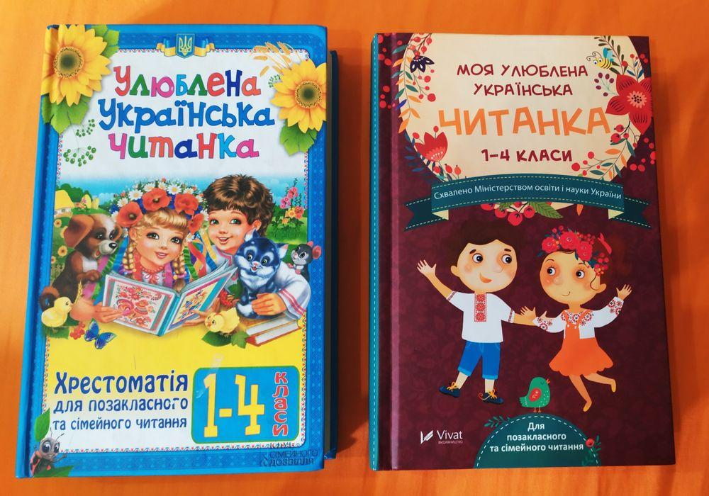 Читанка 1-4 класи Черновцы - изображение 1