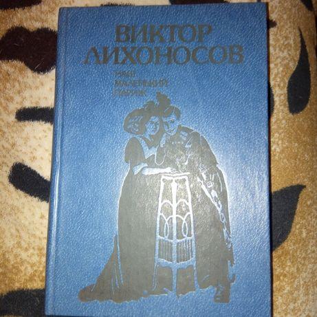 """Книга Виктор Лихоносов """"Мой маленький Париж"""""""
