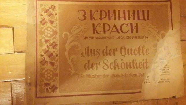 Український етнографічний альманах 1942 року