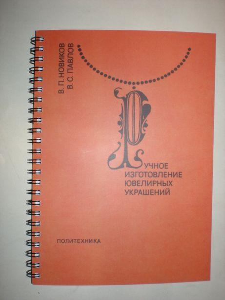Новиков В.П. Павлов В С. Ручное изготовление ювелирных украшений.