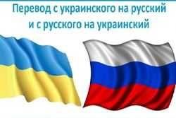 Перевод сайтов на украинский язык