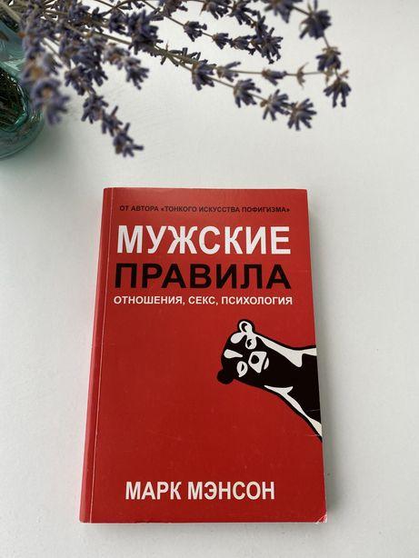 Книга Марк Мєнсон «Мужские правила»