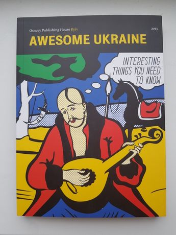 Awesome Ukraine Книга. Код М-00117013.  НОВА!