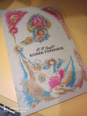Конек горбунок. Ершов. Книга детская/сказка. 1991 год.