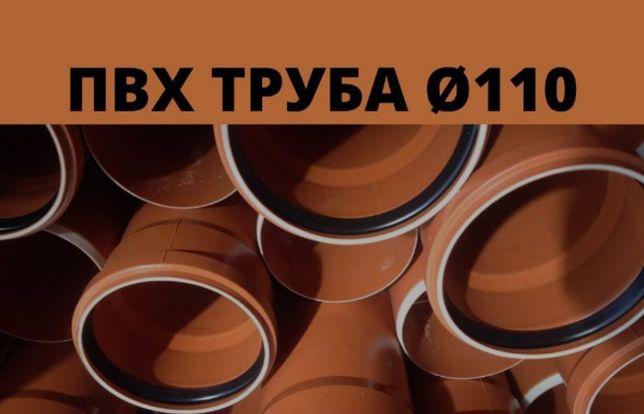 Труба канализации 32/315 опт/розн Чехия, Германия, Украина.
