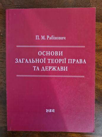 Основи  загальної теорії права та держави  П. М. РАБІНОВИЧ