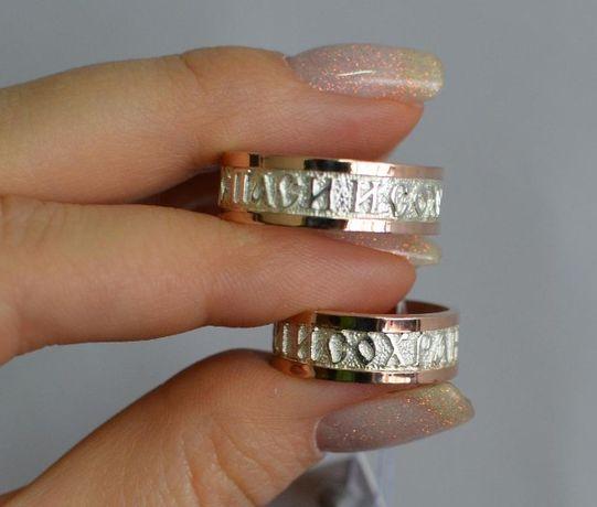 Обручальные кольца из серебра с золотыми напайками 2 шт.