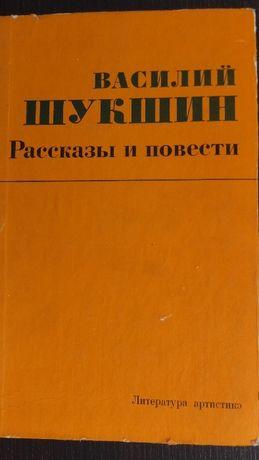 """В. Шукшин """" Рассказы и повести """""""