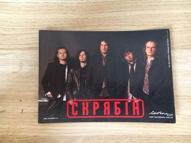Продам автограф Кузьми Скрябина (Скрябіна)