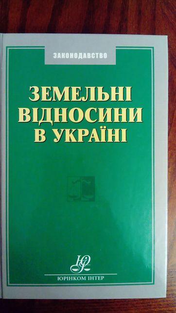Книга Земельні відносини в Україні