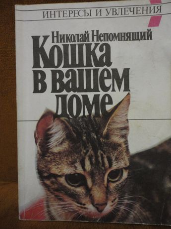 Непомнящий. Кошка в вашем доме