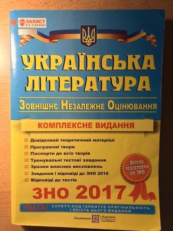 ЗНО Українська література КОМПЛЕКСНЕ ВИДАННЯ