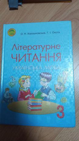 """Підручник """"Літературне читання"""" 3 клас, Хорошковська О.Н., Охота Г.І."""