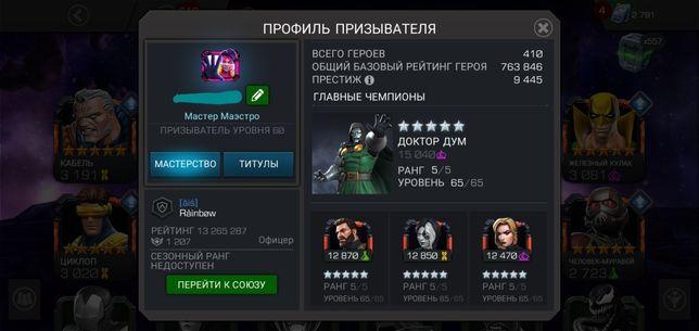 Аккаунт Marvel, Марвел Битва Чемпионов