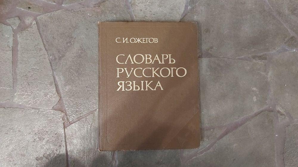 Ожегов. Словарь русского язьіка Обухов - изображение 1