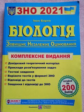 Книга +збірник тестів з підготовки до ЗНО з біології