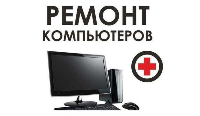 Ремонт, модернізація комп'ютерів, ноутбуків