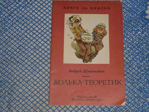 Колька - теоретик Авт.Андрей Шманкевич 1976г