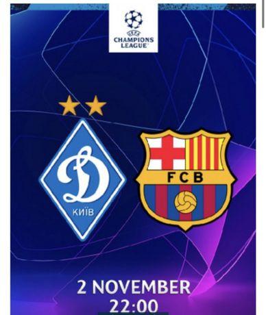 Билеты/квитки на Динамо-Барселона 2.11